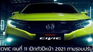 Spy shot Honda Civic Gen 11 เตรียมเปิดตัว 2021