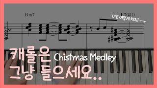 크리스마스 메들리 캐롤 어려운...피아노악보 Christmas medley piano sheet