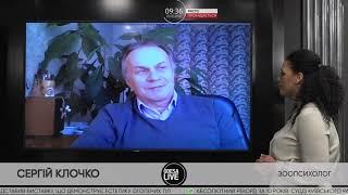 Необычная профессия - зоопсихолог Сергей Клочко на связи. Телеканал Odesa Live. 20.01.2021.
