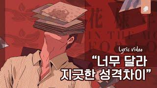 Baixar Tamiz - 달라서 (feat.Hauzee)(prod.PHILLIP)