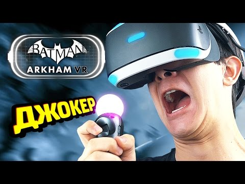 ДЖОКЕР В ИГРЕ! - Batman Arkham VR Прохождение (PS VR)