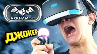 ДЖОКЕР В ИГРЕ! - Batman Arkham VR Прохождение (PS VR)(Если видео понравилось, то буду рад вашим оценкам! Хотите увидеть продолжение Batman Arkham VR? Оставляйте коммент..., 2016-10-23T11:38:23.000Z)
