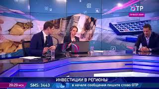 видео Инвестиции в регионы