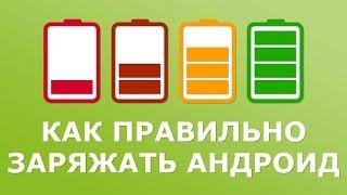 3 совета как правильно заряжать телефон Андроид - Калибровка новой батареи, зарядка до и после года