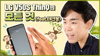 스펙부터 기능까지 본격 궁금증 해소 리뷰! LG V50S ThinQ의 모든 것(feat. 테크몽)