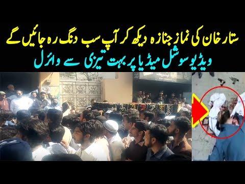 Rawalpindi Kacheri Full INCIDENT   SATTAR  Khan JANAZA