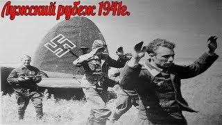 """Кто перемалывал дивизию СС """"Тотенкопф""""? Лужский рубеж 1941г. военные истории"""
