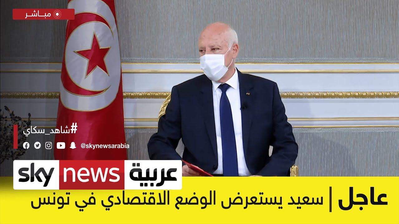 عاجل | كلمة للرئيس قيس سعيد بشأن الأوضاع الاقتصادية في تونس  - نشر قبل 9 ساعة