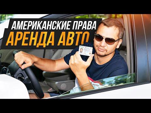 Аренда авто в Майами. Как получить Американские права?