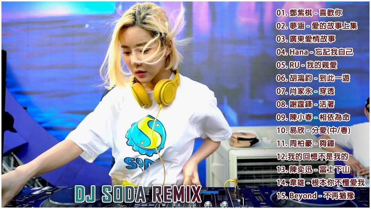 喜歡你 愛的故事上集 廣東愛情故事 忘記我自己 我的親愛【2019電音 DJ Soda Remix ♫ 更新最好的歌曲】有名的從 ...