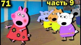 Мультики Свинка Пеппа видит будущее часть 9    Мультфильмы для детей на русском
