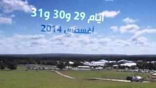 الجلسة السنوية للجماعة الإسلامية الأحمديّة