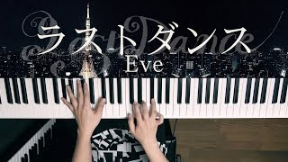 ラストダンス - Eve(piano cover)Last Dance/Eve