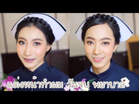 แต่งหน้า | makeup พยาบาล รับปริญญา | Piladamakeup