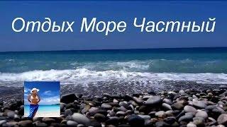 видео Отдых в Лазаревском 2018, цены на жильё у моря, без посредников, отзывы
