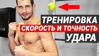 Бокс тренировка на СКОРОСТЬ и ТОЧНОСТЬ удара с помощью мяча