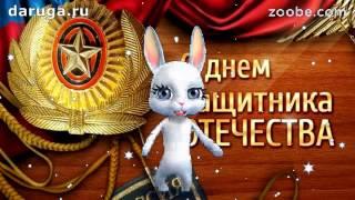 Прикольное поздравление с 23 февраля военному видео на день защитника отечества