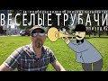 МУЗЫКА УЛИЦ / Весёлые трубачи / Эпизод 2 (Фанк)