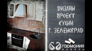 Кухня Ясень Зеленоград | Онлайн заказ кухни | Кухни Гармония на Бухарестской | Фабрика Гармония