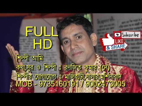 SILPI AMI || শিল্পী আমি || RANAJIT KUMAR ( DEY ) || RS MUSIC || 2018 NEW FOLK SONG