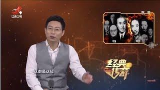 """《经典传奇》军统绝密档案:神秘恐怖的""""黑室""""之谜 20190617"""