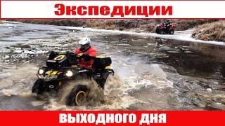 Квадроцикл и природа лес и река снег и грязь.Экспедиция на квадроциклах по России