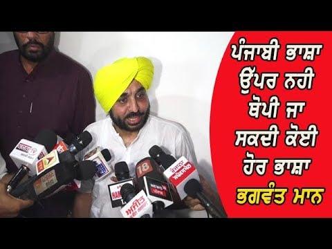 Bhagwant Mann speaks on Punjabi language