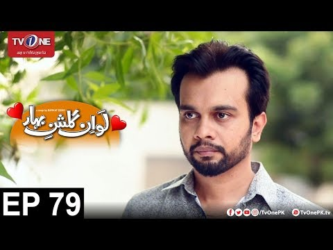 Love In Gulshan E Bihar - Episode 79 - TV One Drama - 6th December 2017