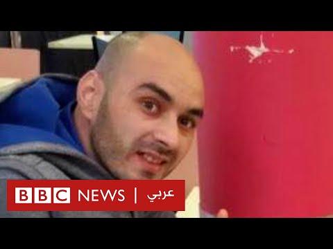 مقتل جزائري يثير الجدل حول سلامة سائقي التوصيلات في لندن  - نشر قبل 10 دقيقة