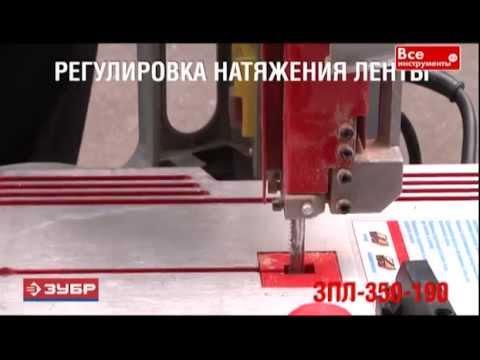 Ленточная пила ЗУБР ЗПЛ-350-190
