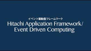 Hitachi Application Framework/Event Driven Computing~これからIoTを始めるなら、変化に即応できるイベント駆動~
