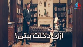 كلبش ـ هجم على بيت الظابط صلاح وهددو بالسلاح ـ بصو عشان ايه