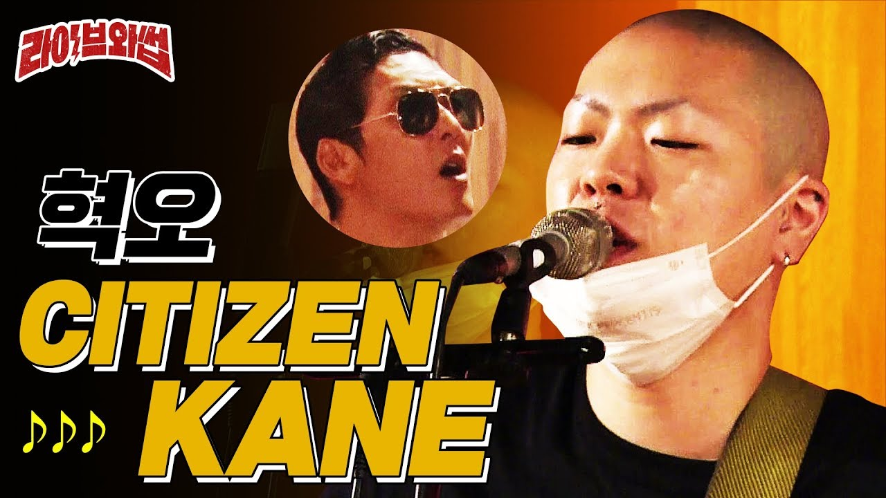 필터링 1도 없는 '혁오-Citizen Kane' 신개념 LIVE | 라이브와썹 ep.01 | god 박준형X혁오