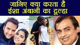 Isha Ambani के होने वाले Husband Anand Piramal की LifeStyle | Property | वनइंडिया हिंदी