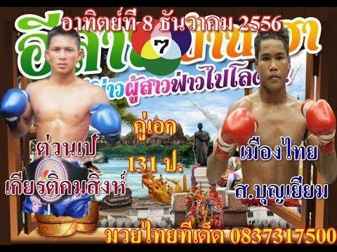 ศึกมวยไทย 7สี อาทิตย์ที่ 8 ธันวาคม 2556 เวทีมวยช่อง 7สี เวลา 13.00 น.พร้อมฟอร์มหลัง