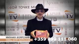 Русское интернет телевидение Kartina TV в Болгарии.