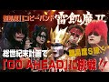 GO AHEAD! Played by 聖飢魔IIコピーバンド 雷飢魔II