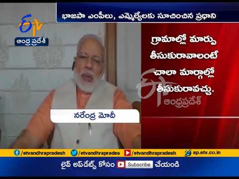PM interacts with BJP MPs and MLAs through Narendra Modi App
