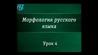 Урок 4. Имя прилагательное как часть речи