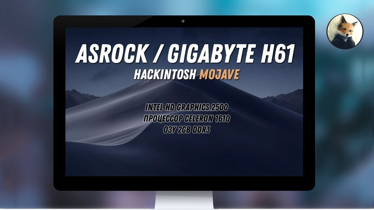 ASRock / GIGABYTE H61 Hackintosh Mojave | Hight Sierra intel HD 2500,  GeForce GT 630 Как установить?