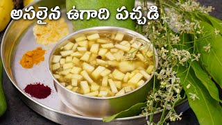Ugadi Pachadi Telangana Style (ఉగాది పచ్చడి ) In Telugu By Hyderabadi Ruchulu
