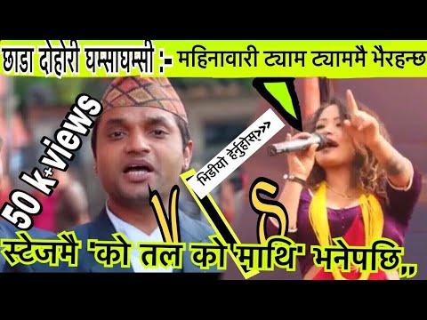 प्रिति आले र पशुपति शर्माको दोहोरी घम्साघम्सी Preeti Ale Magar VS Pasupati Sharma Dohori Battle