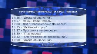 Программа телепередач на 8 мая 2015 года
