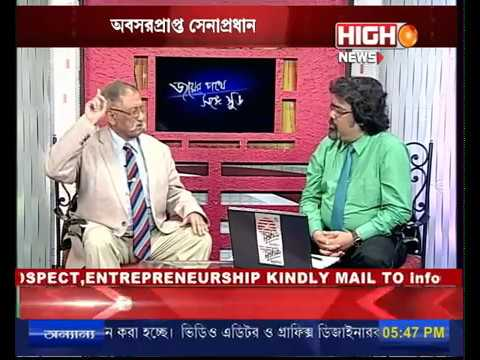 Joyer Pathey Sange Sujoy : General Shankar Roychowdhury Part 1