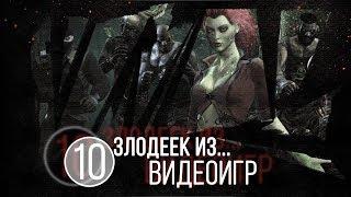 [ЖУТКО ИНТЕРЕСНО] - 10 Самых опасных злодеек из игр!