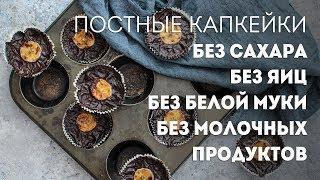 Капкейки Без сахара, Без яиц, Без муки, Без молочки🍴Жизнь - Вкусная!