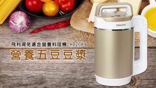 飛利浦免濾金營養料理機 營養五豆豆漿 HD2089