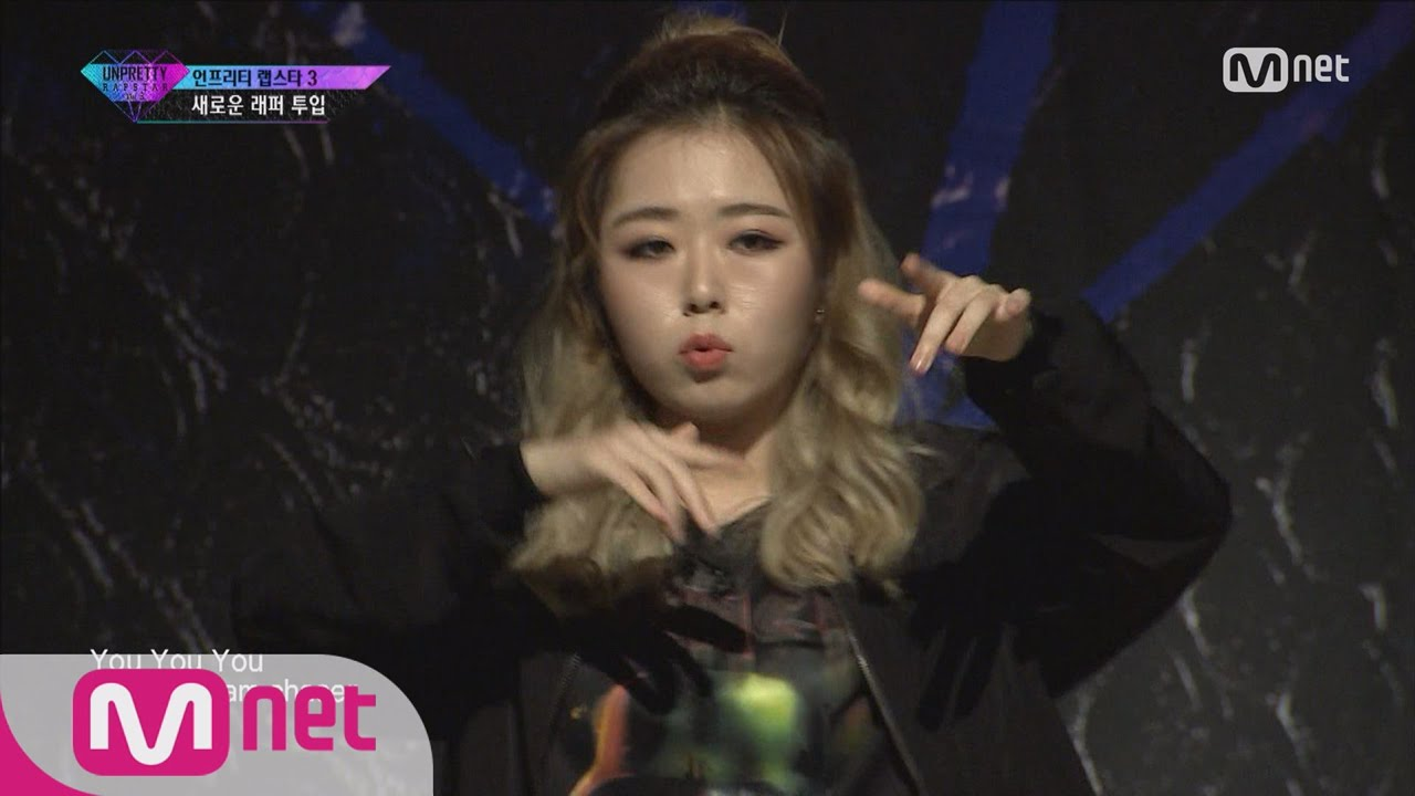 UNPRETTY RAPSTAR3][Exclusive] 'Let's see what you got' New added ...
