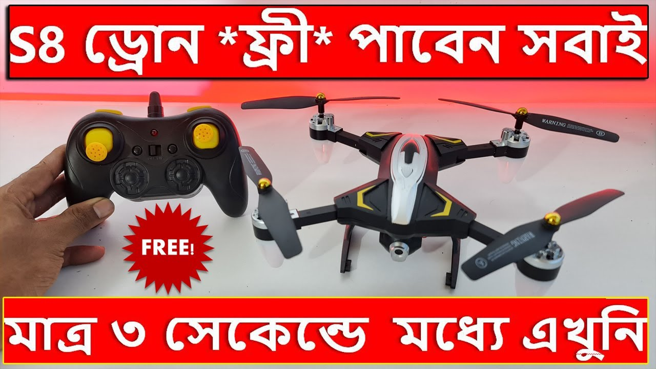 S8 ড্রোন ফ্রী অফার, আবার সবাই ফ্রী পাবেন // S8 Wifi FPV RC Camera Drone Unboxing And Flying & Free
