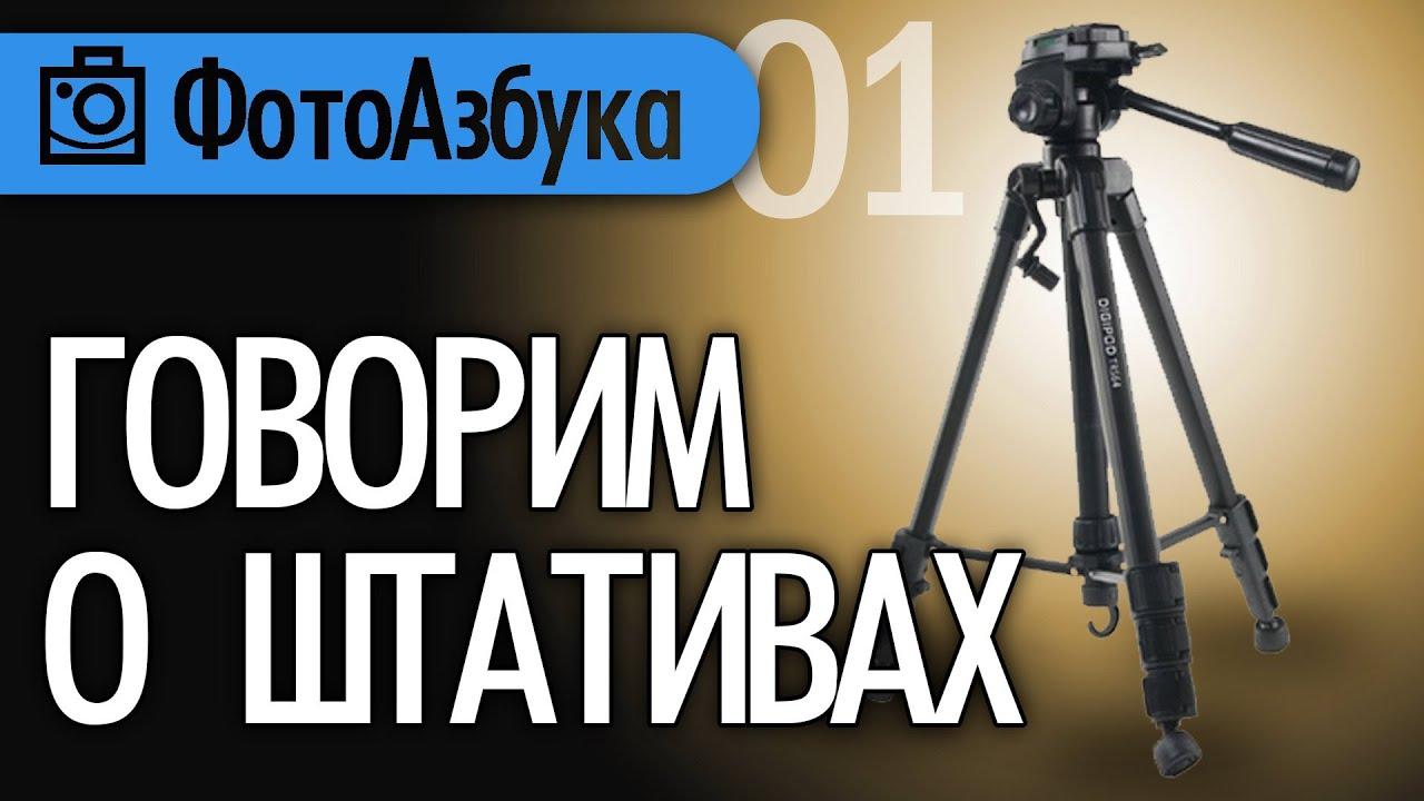 Штатив olx. Ua. Nikon d5300+ 2 об'єктиви nikkor + штатив + сумка гарантія. Штатив 40-104см + крепления для телефона в подарок!. Фото / видео. В сервисе объявлений olx. Ua украина легко и быстро можно купить фото и.